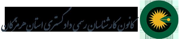 کانون کارشناسان رسمی دادگستری استان هرمزگان