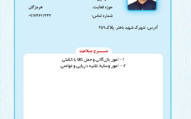 محمدجواد صدیق نژاد