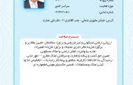 محمد ایراندوست