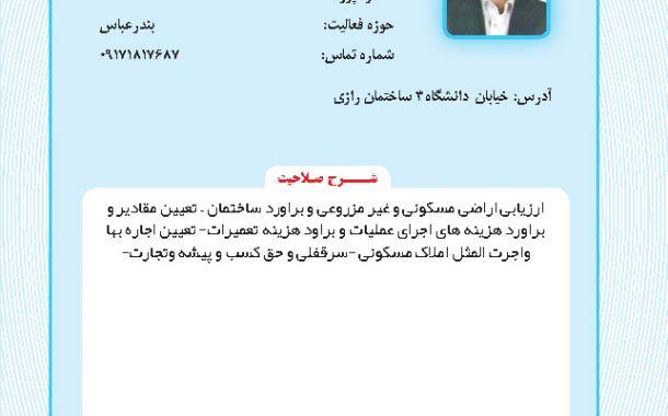 سید عبدالهادی طاهری