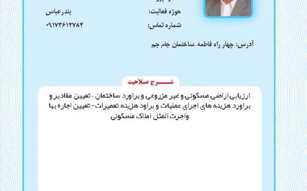 محمدرضا ترابی