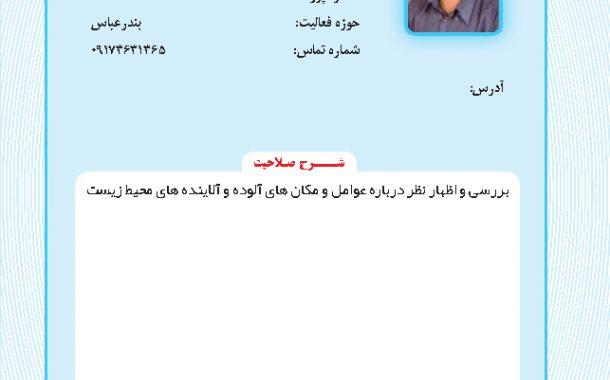 علی آذرپیکان