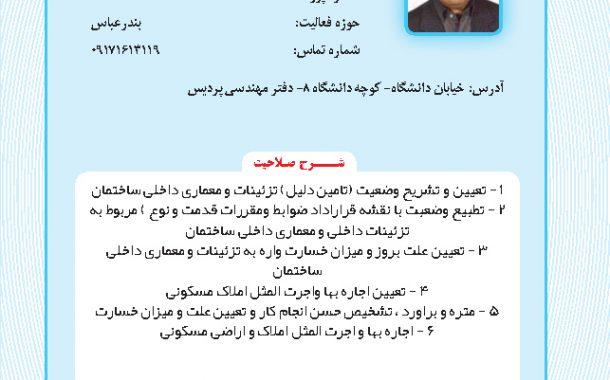 عبدالکریم قائدی