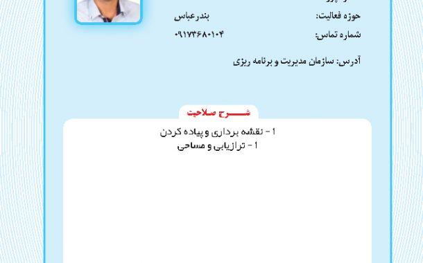 مسعود حاجی احمدی
