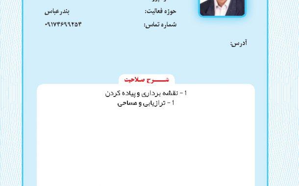 علی جهاندارملک آبادی