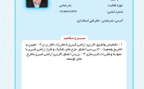 محمد مالکی زاده