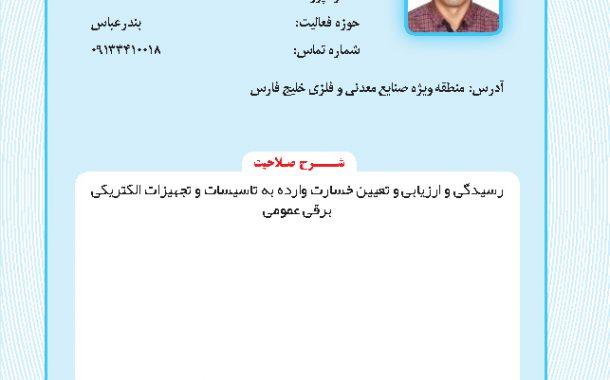 حسین بنی اسدی