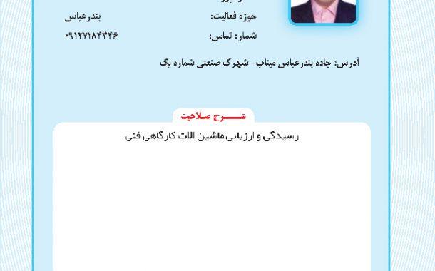 محمدحسین شیرعلیزاده