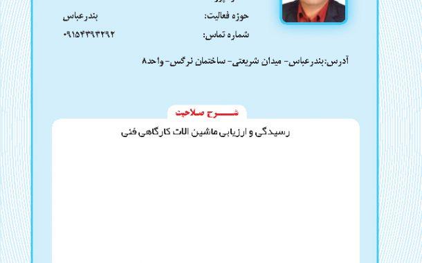 محمد آذرفر