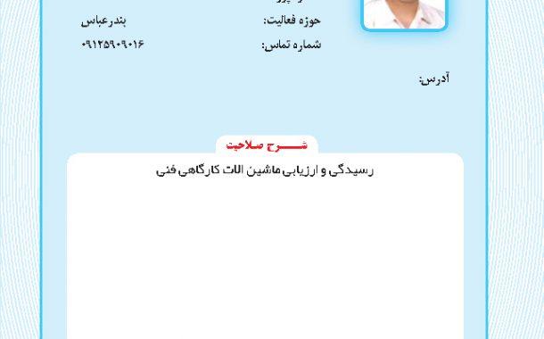 مرتضی میرزایی