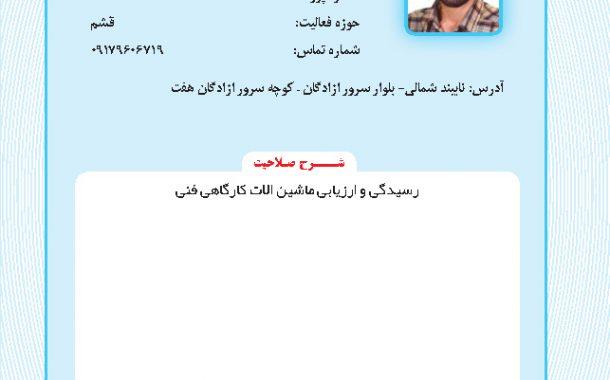 محمدرضا پویا