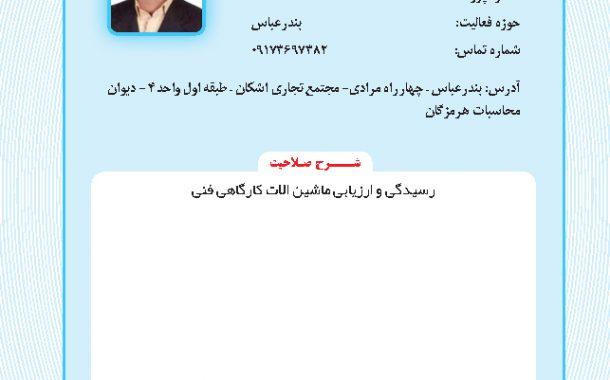 علی اصغر عباس نژاد