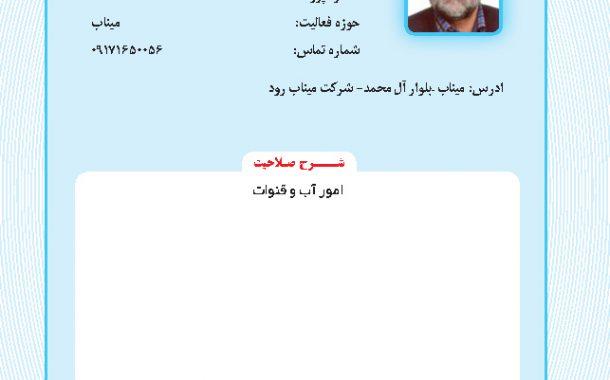 سید ابوالفضل سادات جهرمی