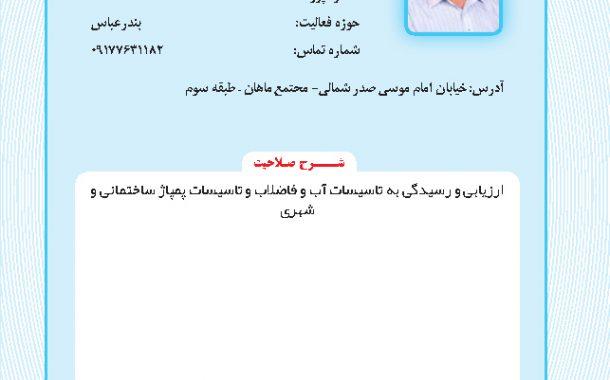 مهران علی پور