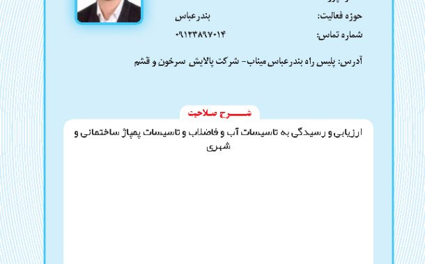سید حسین عمرانی