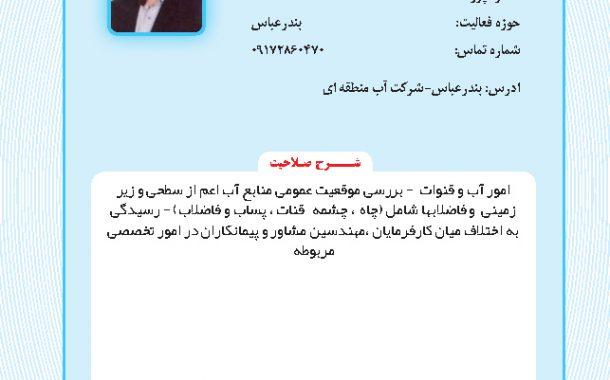 مسعود رازمند