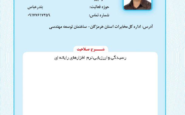 عبدالحمید پاسلار