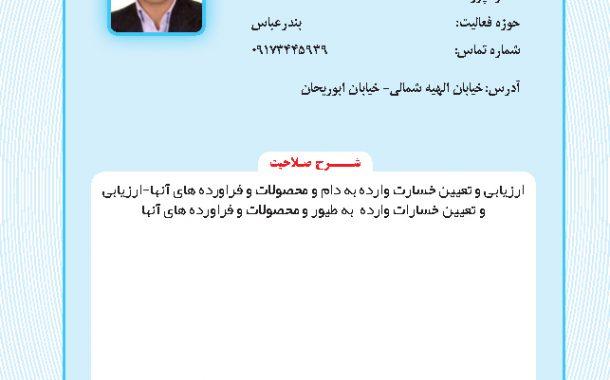 رضا موسی پور سیاه جل