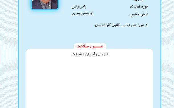 محمد نصوری
