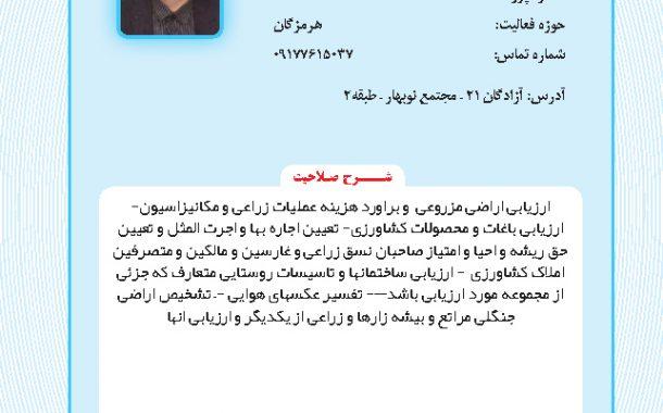 محمد رحیم وارسته پور