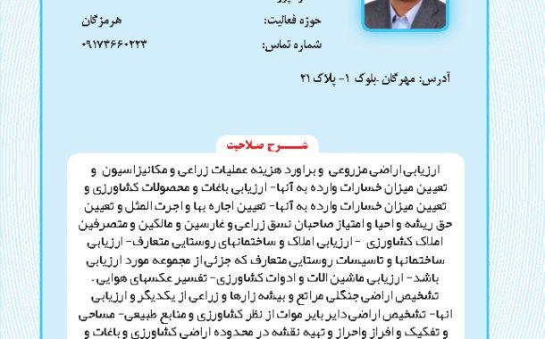 علینقی صالحی