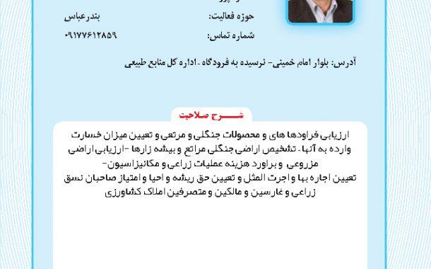 شبیر بهمنیار