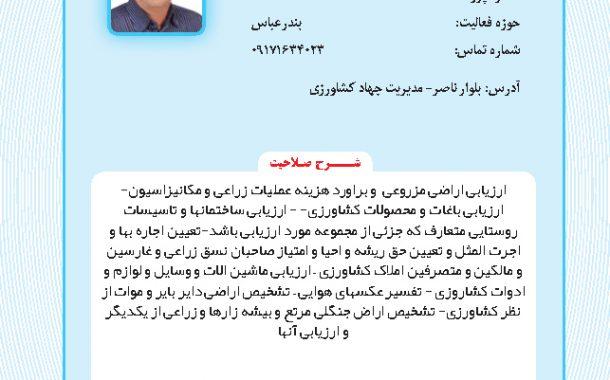 حمیدرضا فرهادی افشار
