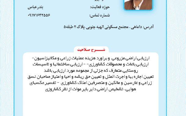 محمد دیرباز