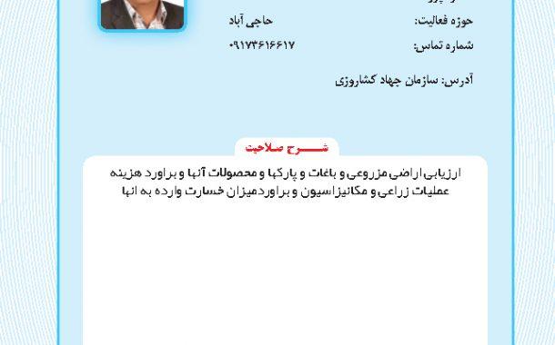 کوروش صادقی پور