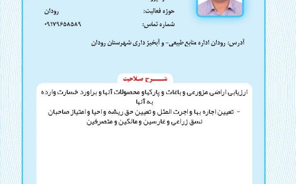 حسین محسنی زاده