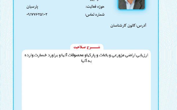 محمد امین فصیحی