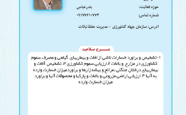 رضا کاظمی سیاهویی