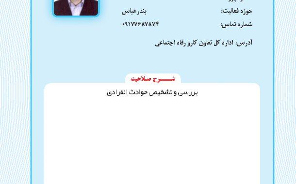 حمید افرال