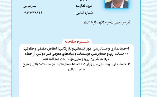 بهمن طهمورث زاده