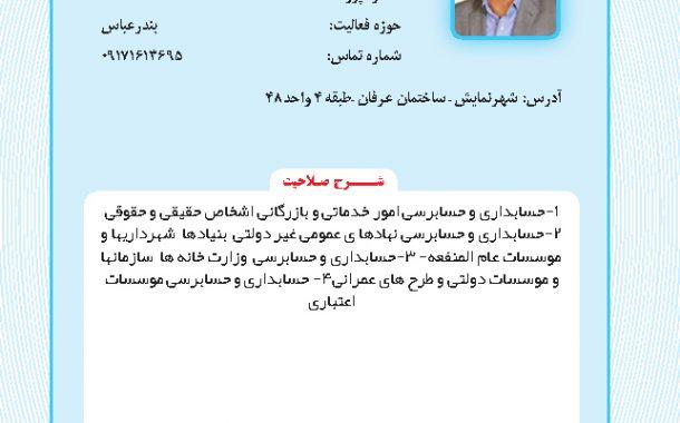 محمد حسین قاسمی نژاد