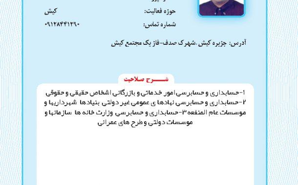 عبدالجواد بزمی