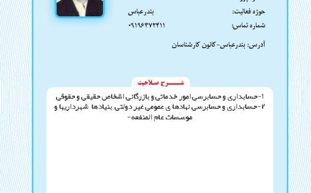 حسین یاراحمدی
