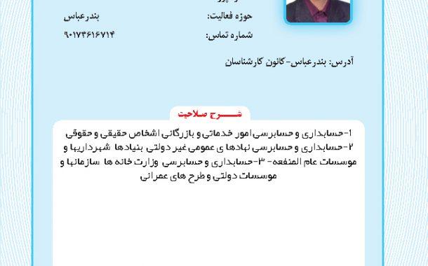 جمال الدین راسخی