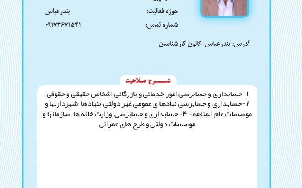 حسین فرهنگ دوست