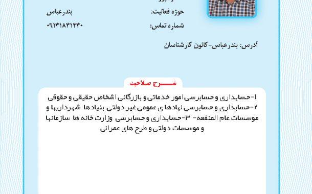 محمدجواد حدادی