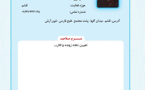 مرجان هادی زاده
