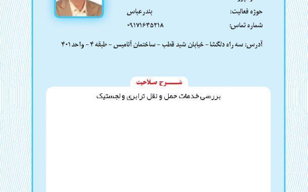 مهدی اصغری مقدم